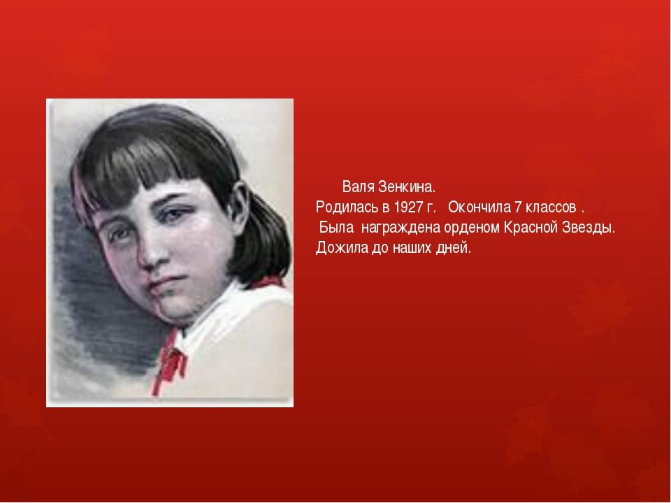 Валя Зенкина. Родилась в 1927 г. Окончила 7 классов . Была награждена ордено...