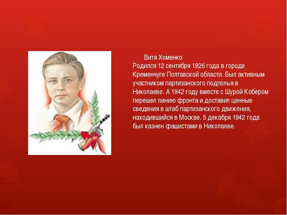 Витя Хоменко Родился 12 сентября 1926 года в городе Кременчуге Полтавской об...