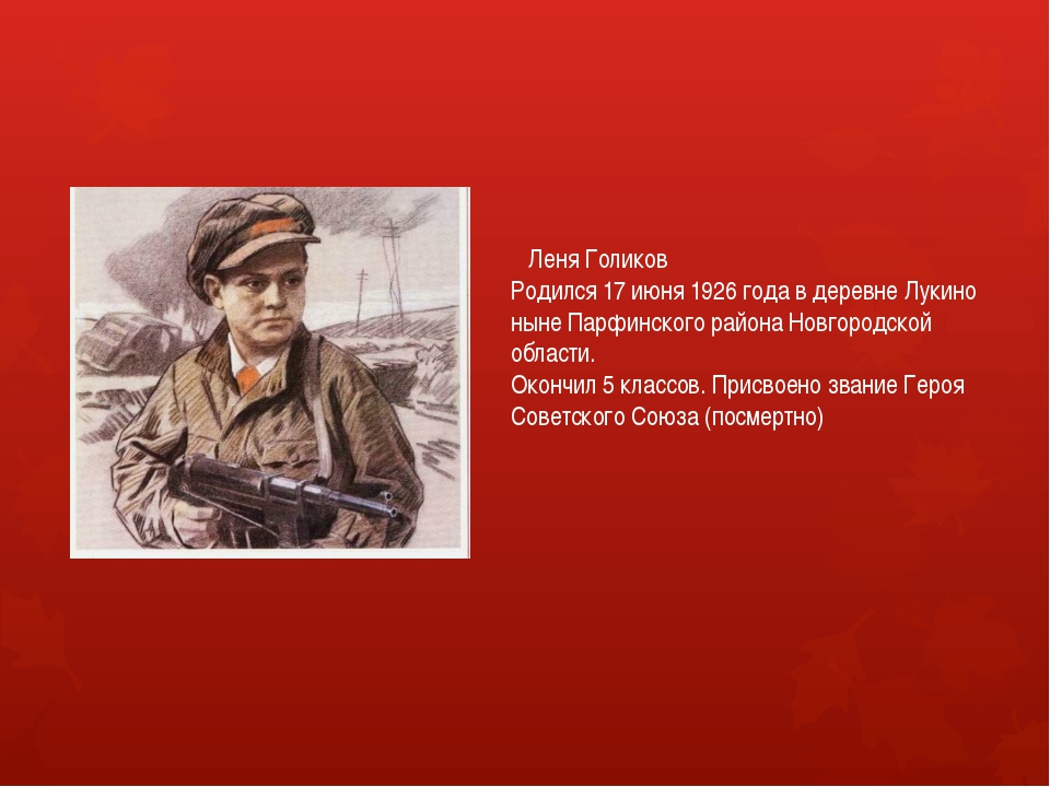 Леня Голиков Родился 17 июня 1926 года в деревне Лукино ныне Парфинского рай...