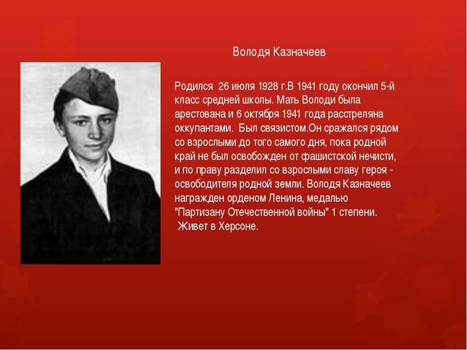 Володя Казначеев Родился 26 июля 1928 г.В 1941 году окончил 5-й класс средней...