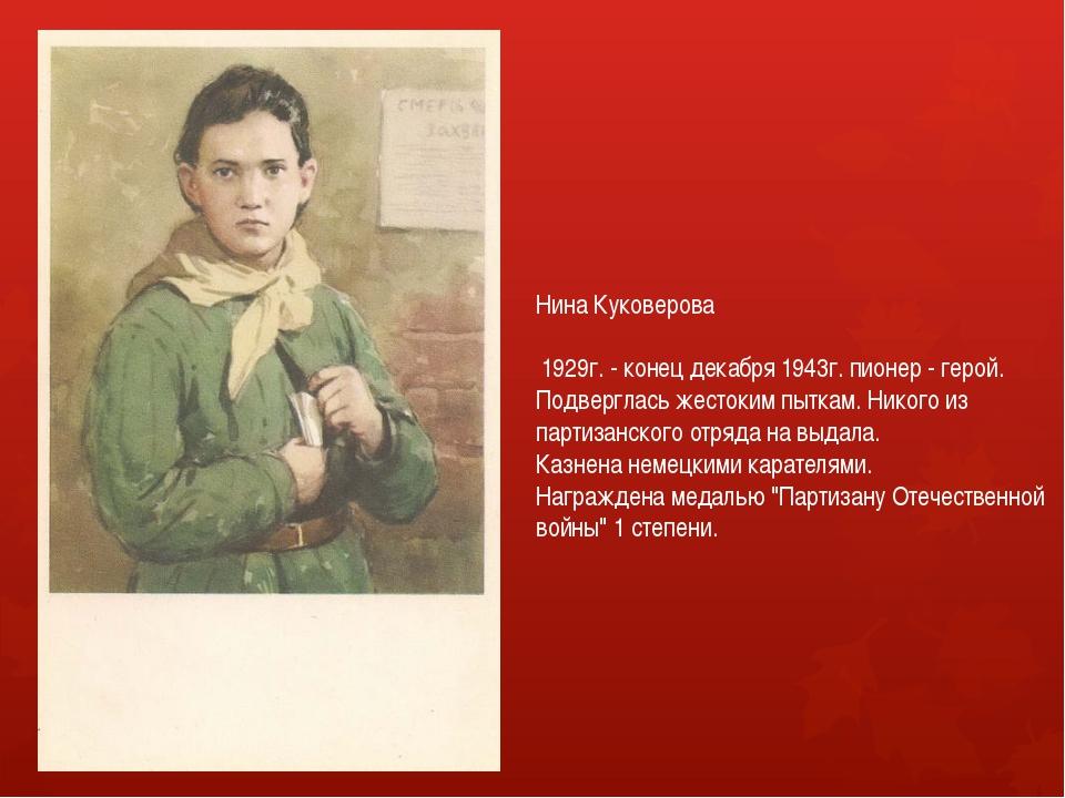 Нина Куковерова 1929г. - конец декабря 1943г. пионер - герой. Подверглась жес...