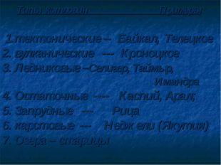 Типы котловин Примеры 1.тектонические -- Байкал, Телецкое 2. вулканические -