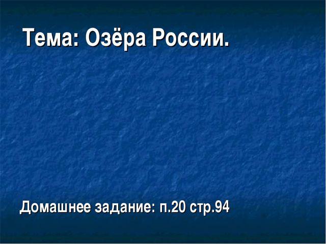 Тема: Озёра России. Домашнее задание: п.20 стр.94