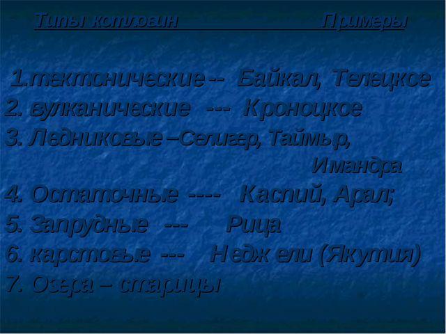 Типы котловин Примеры 1.тектонические -- Байкал, Телецкое 2. вулканические -...