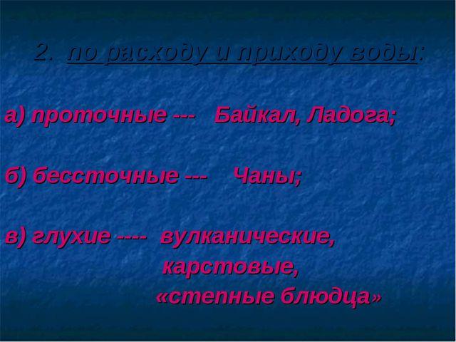 2. по расходу и приходу воды: а) проточные --- Байкал, Ладога; б) бессточные...