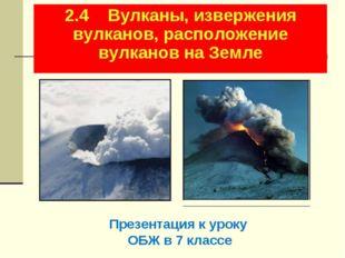 2.4 Вулканы, извержения вулканов, расположение вулканов на Земле Презентация