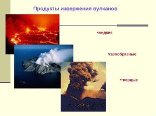 Продукты извержения вулканов жидкие газообразные твердые