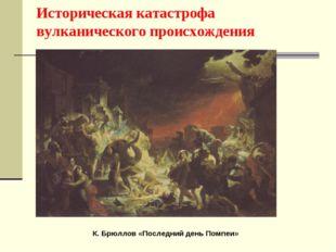 Историческая катастрофа вулканического происхождения К. Брюллов «Последний де
