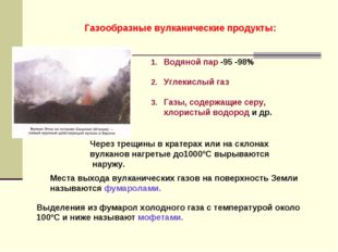 Газообразные вулканические продукты: Водяной пар -95 -98% Углекислый газ Газы