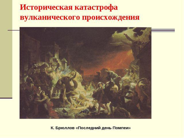 Историческая катастрофа вулканического происхождения К. Брюллов «Последний де...