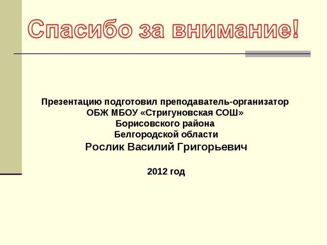 Презентацию подготовил преподаватель-организатор ОБЖ МБОУ «Стригуновская СОШ»...