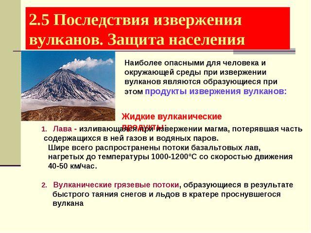 2.5 Последствия извержения вулканов. Защита населения Наиболее опасными для ч...