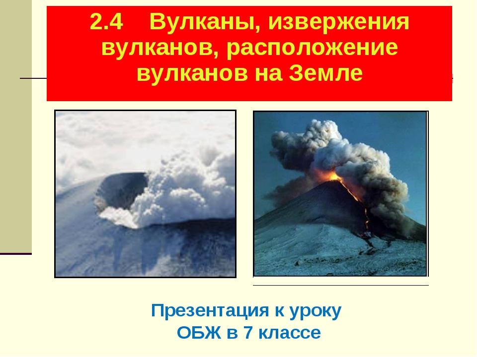 2.4 Вулканы, извержения вулканов, расположение вулканов на Земле Презентация...