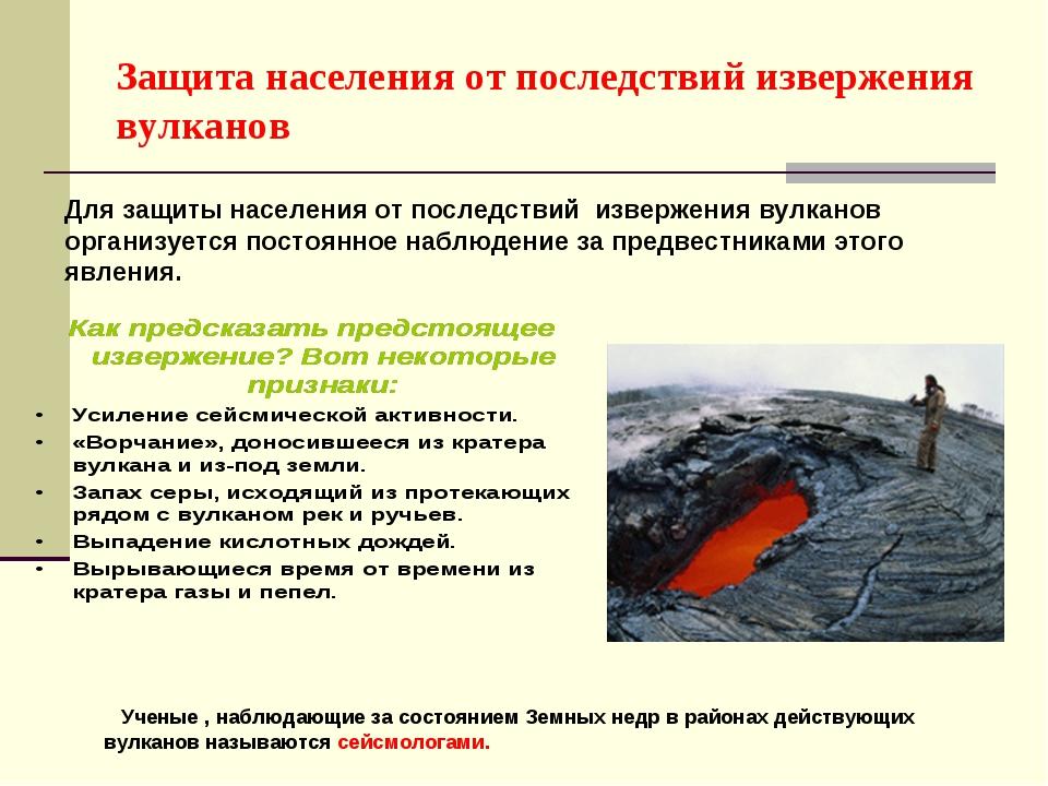 Защита населения от последствий извержения вулканов Для защиты населения от п...