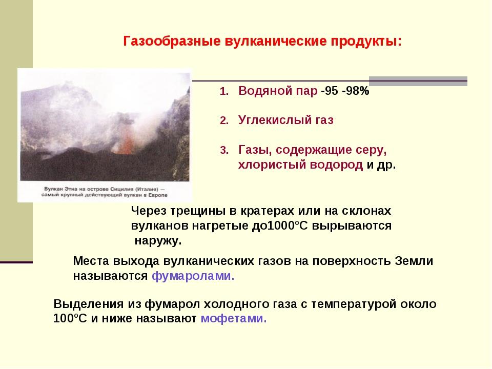 Газообразные вулканические продукты: Водяной пар -95 -98% Углекислый газ Газы...