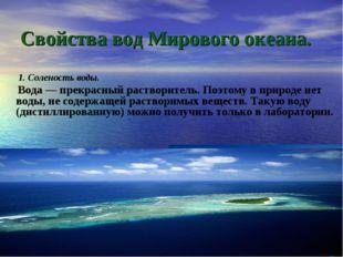 Свойства вод Мирового океана. 1. Соленость воды. Вода — прекрасный растворите