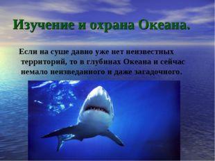 Изучение и охрана Океана. Если на суше давно уже нет неизвестных территорий,