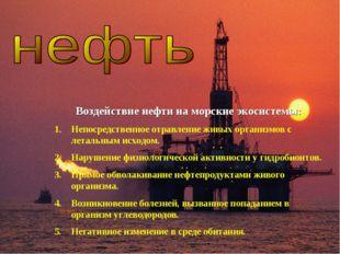 Воздействие нефти на морские экосистемы: Непосредственное отравление живых ор