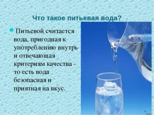 Что такое питьевая вода? Питьевой считается вода, пригодная к употреблению вн