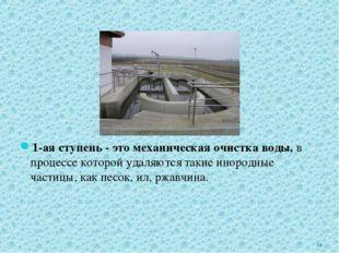 1-ая ступень - это механическая очистка воды, в процессе которой удаляются та