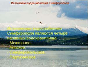 Б любд Источники водоснабжения Симферополя Источниками водоснабжения Симфероп