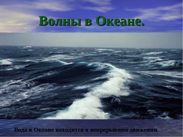 Волны в Океане. Вода в Океане находится в непрерывном движении.