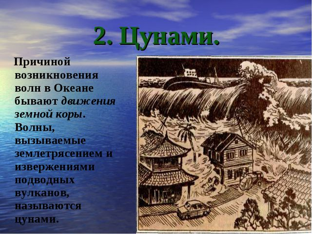 2. Цунами. Причиной возникновения волн в Океане бывают движения земной коры....