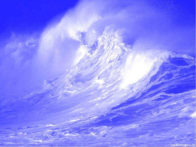 Причины течений в реке и в Океане разные. Реки текут туда, куда наклонено их...