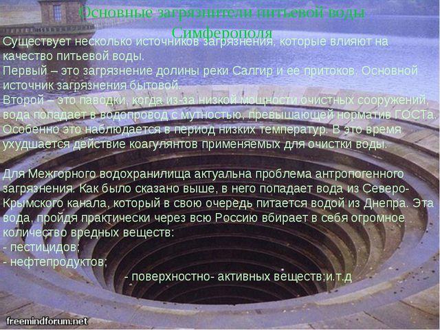 Основные загрязнители питьевой воды Симферополя Основные загрязнители питьево...