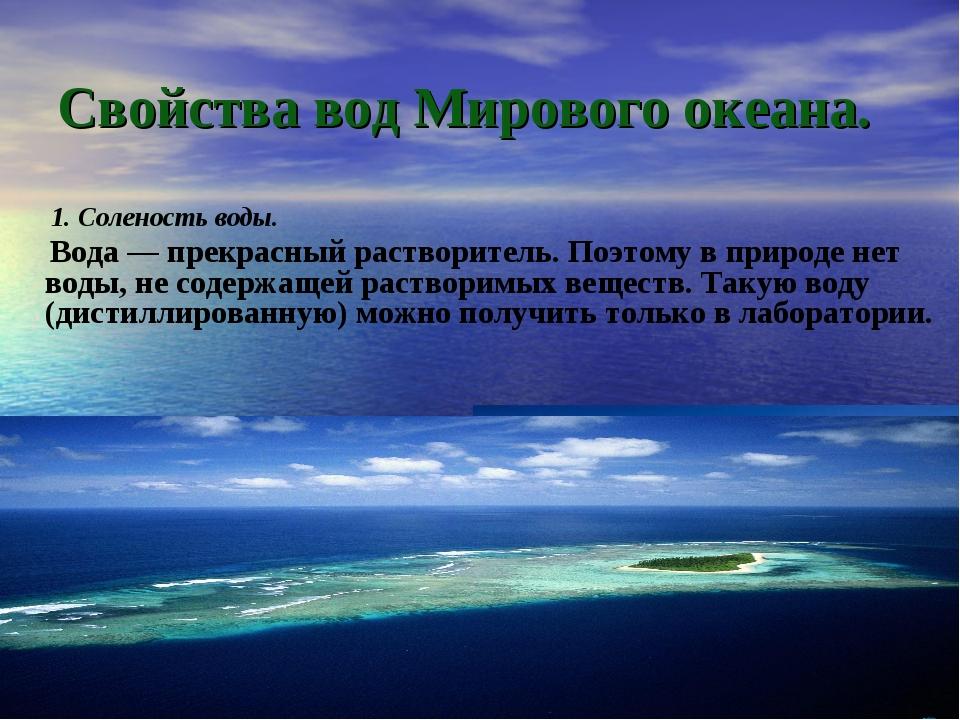 Свойства вод Мирового океана. 1. Соленость воды. Вода — прекрасный растворите...