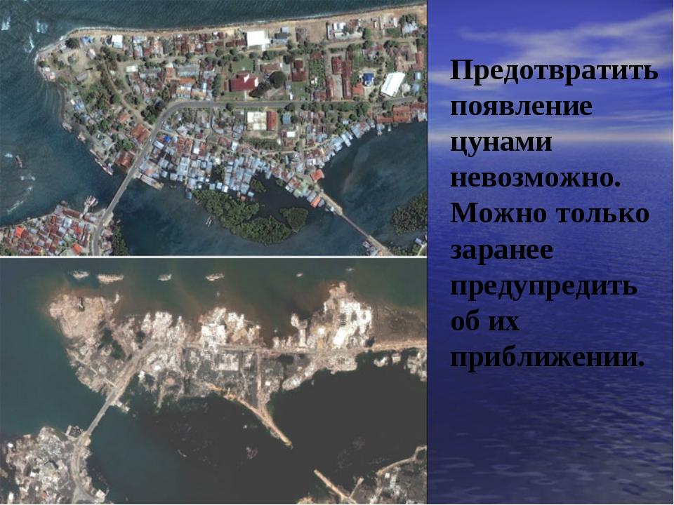 Предотвратить появление цунами невозможно. Можно только заранее предупредить...