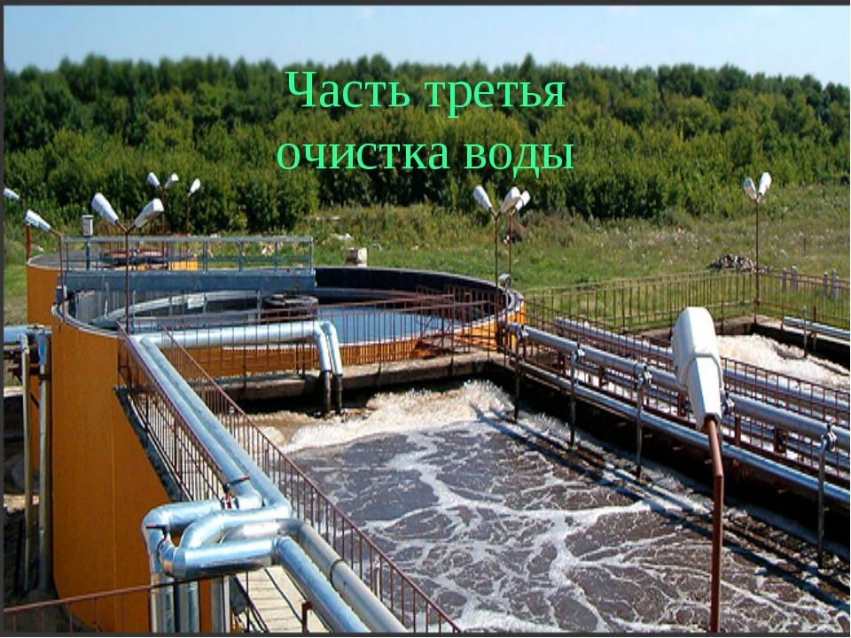 Часть третья очистка воды
