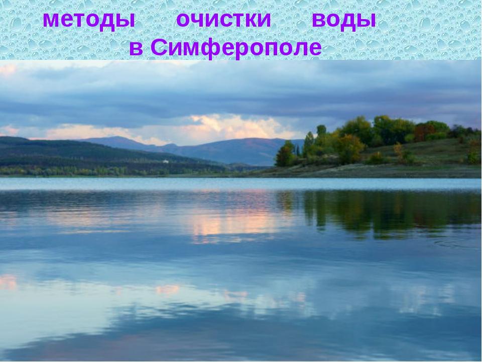 методы очистки воды в Симферополе