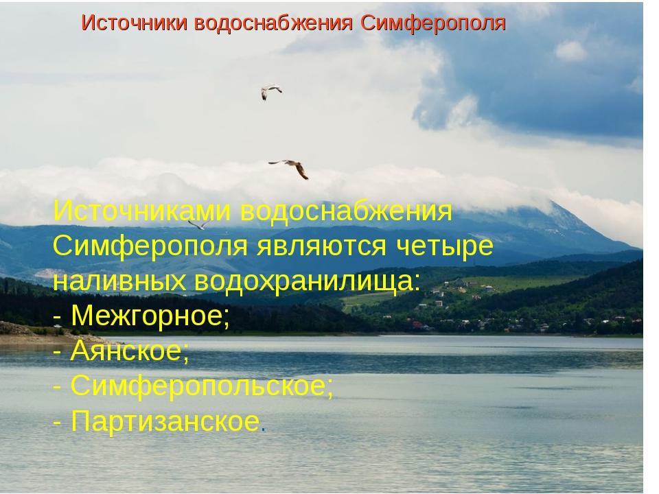 Б любд Источники водоснабжения Симферополя Источниками водоснабжения Симфероп...