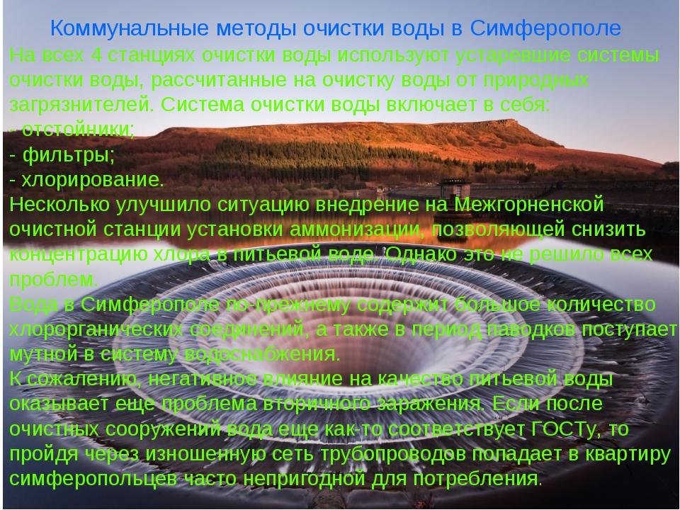 Коммунальные методы очистки воды в Симферополе На всех 4 станциях очистки вод...