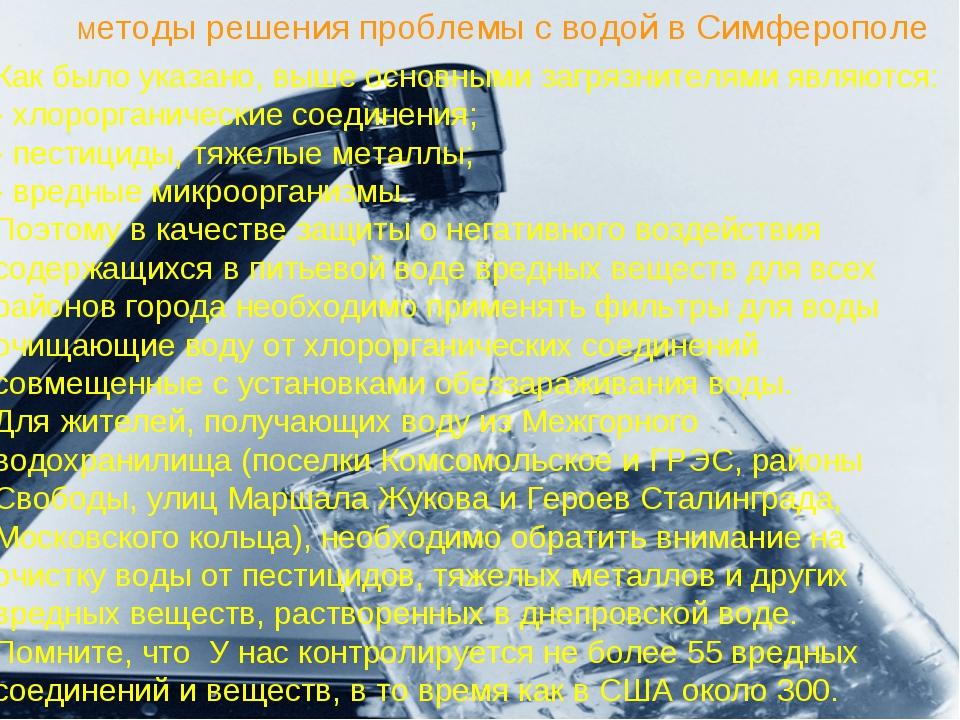 Методы решения проблемы с водой в Симферополе Как было указано, выше основным...