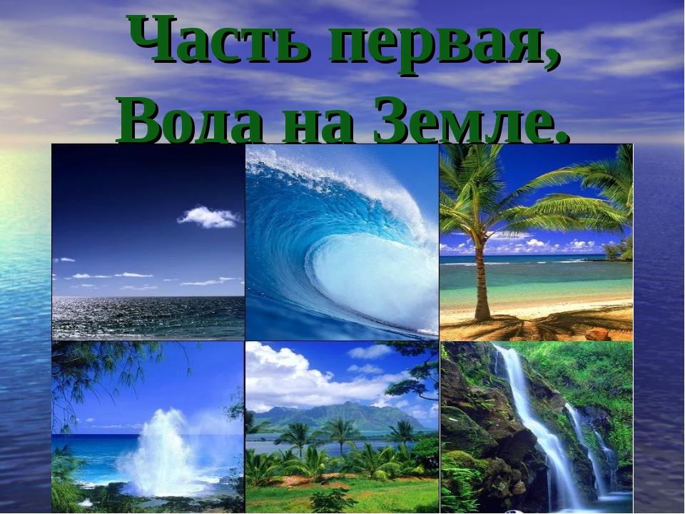 Часть первая, Вода на Земле.