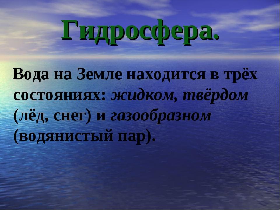 Гидросфера. Вода на Земле находится в трёх состояниях: жидком, твёрдом (лёд,...