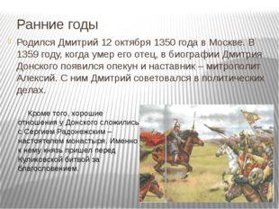 Ранние годы Родился Дмитрий 12 октября 1350 года в Москве. В 1359 году, когда