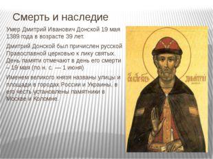 Смерть и наследие Умер Дмитрий Иванович Донской 19 мая 1389 года в возрасте 3
