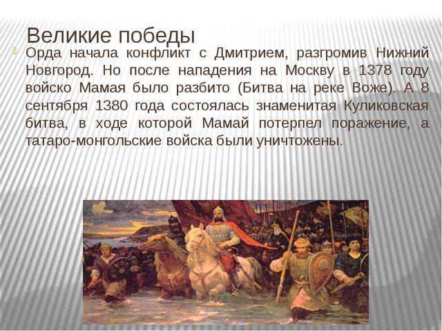 Великие победы Орда начала конфликт с Дмитрием, разгромив Нижний Новгород. Но...