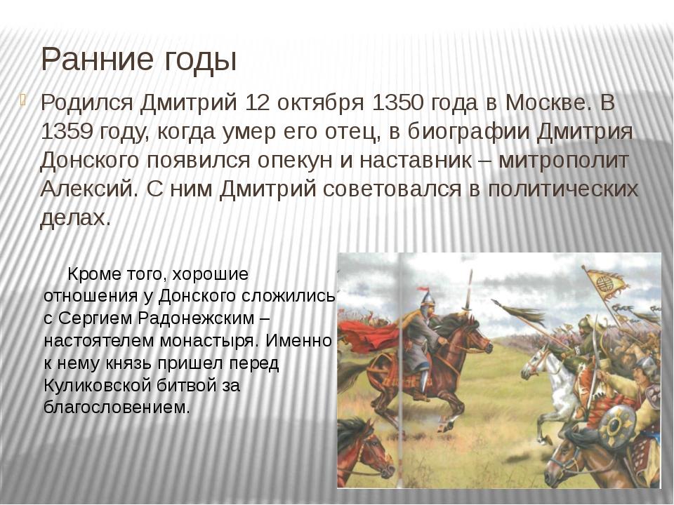 Ранние годы Родился Дмитрий 12 октября 1350 года в Москве. В 1359 году, когда...