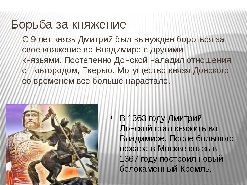 Борьба за княжение С 9 лет князь Дмитрий был вынужден бороться за свое княжен...