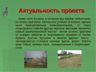 Актуальность проекта Наше село Аслана, в котором мы живём, небольшое, но очен