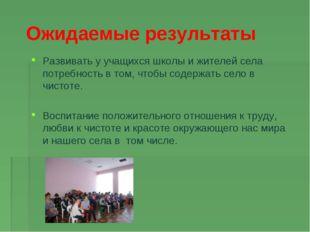 Ожидаемые результаты Развивать у учащихся школы и жителей села потребность в