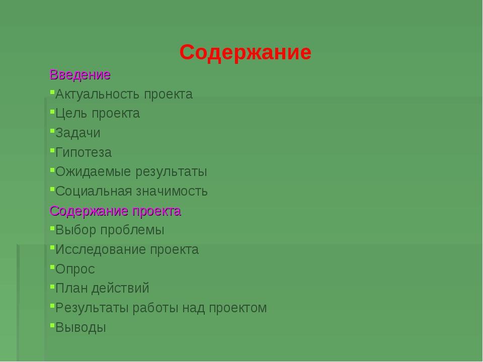 Содержание Введение Актуальность проекта Цель проекта Задачи Гипотеза Ожидаем...