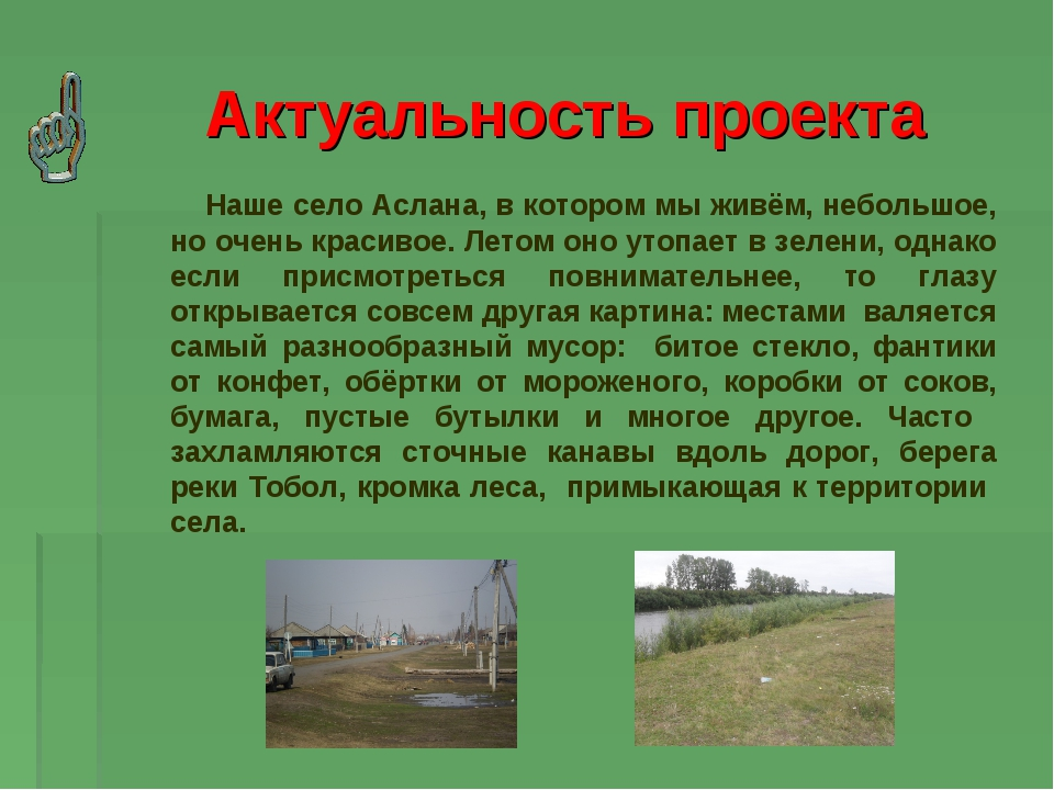 Актуальность проекта Наше село Аслана, в котором мы живём, небольшое, но очен...