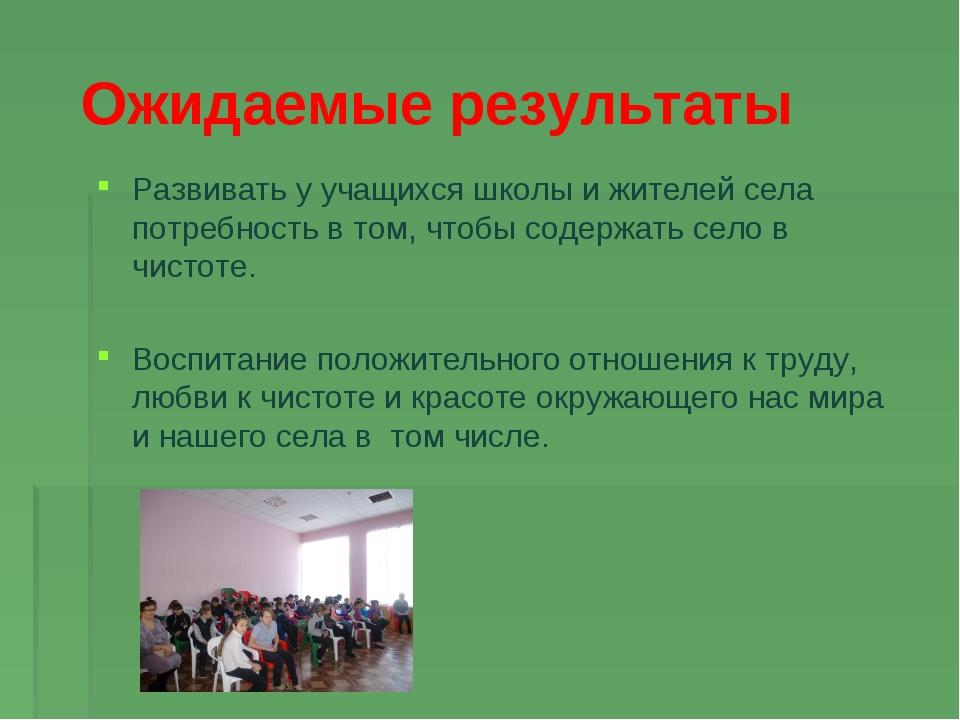 Ожидаемые результаты Развивать у учащихся школы и жителей села потребность в...