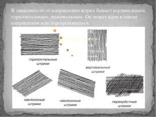 В зависимости от направления штрих бывает вертикальным, горизонтальным, диаго