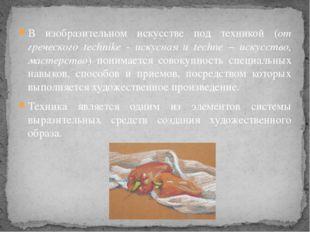 В изобразительном искусстве под техникой (от греческого technike - искусная и